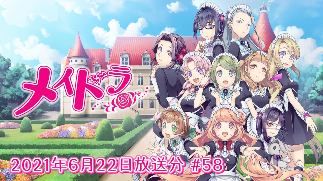 メイドラ 第58回 (2021年6月22日放送分)
