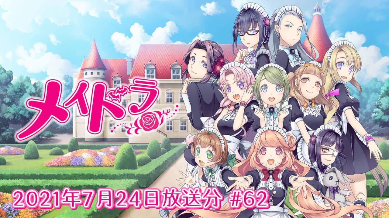 メイドラ 第62回 (2021年7月24日放送分)