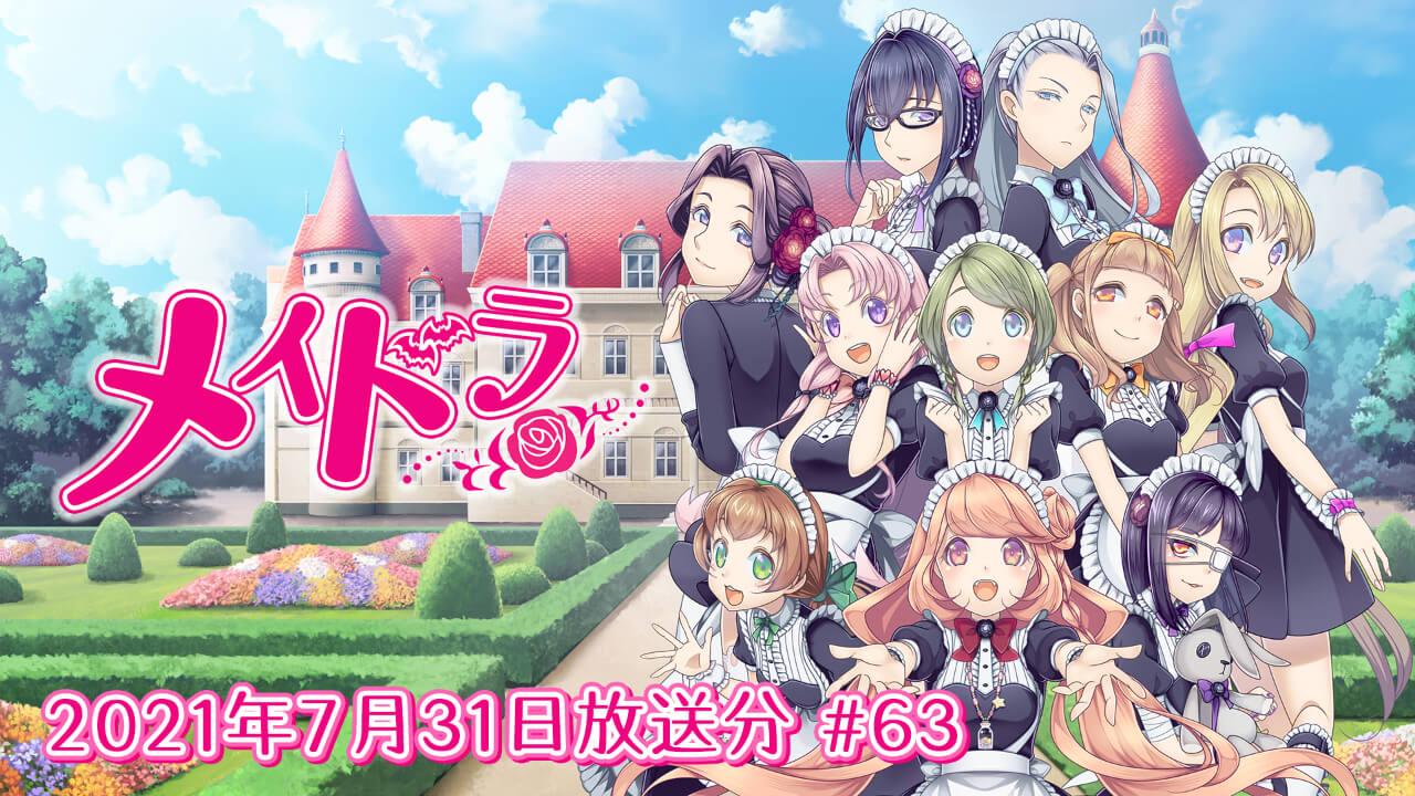 メイドラ 第63回 (2021年7月31日放送分)