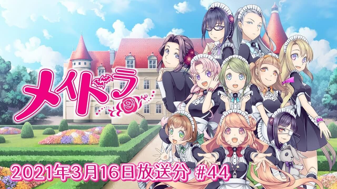 メイドラ 第44回 (2021年3月16日放送分)