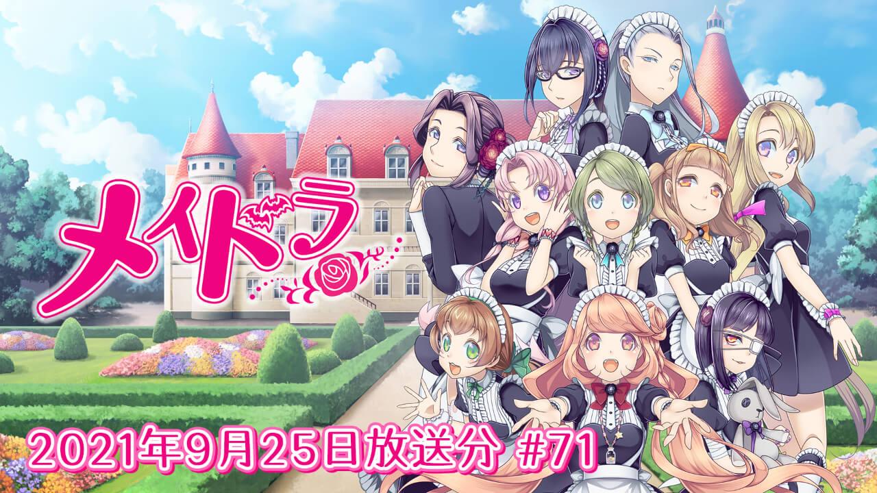 メイドラ 第71回 (2021年9月25日放送分)