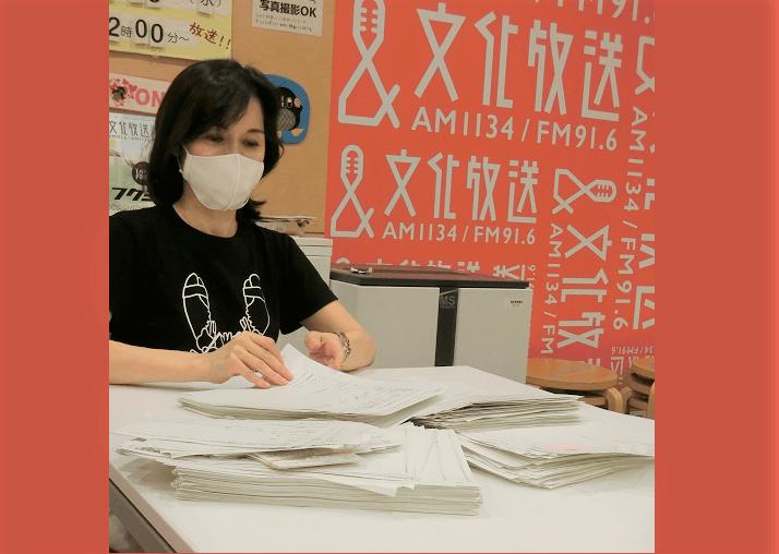 「千倉真理 ミスDJリクエストパレード」9/12 オンエアリスト