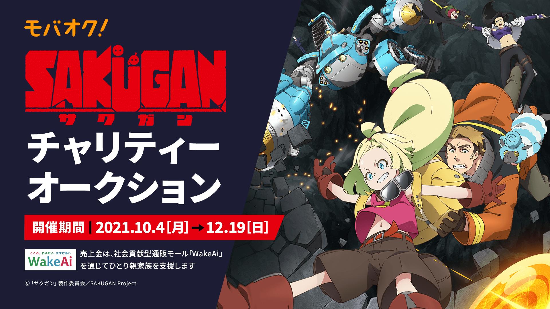 TVアニメ「サクガン」のサイン入りグッズを出品するチャリティオークションを開催