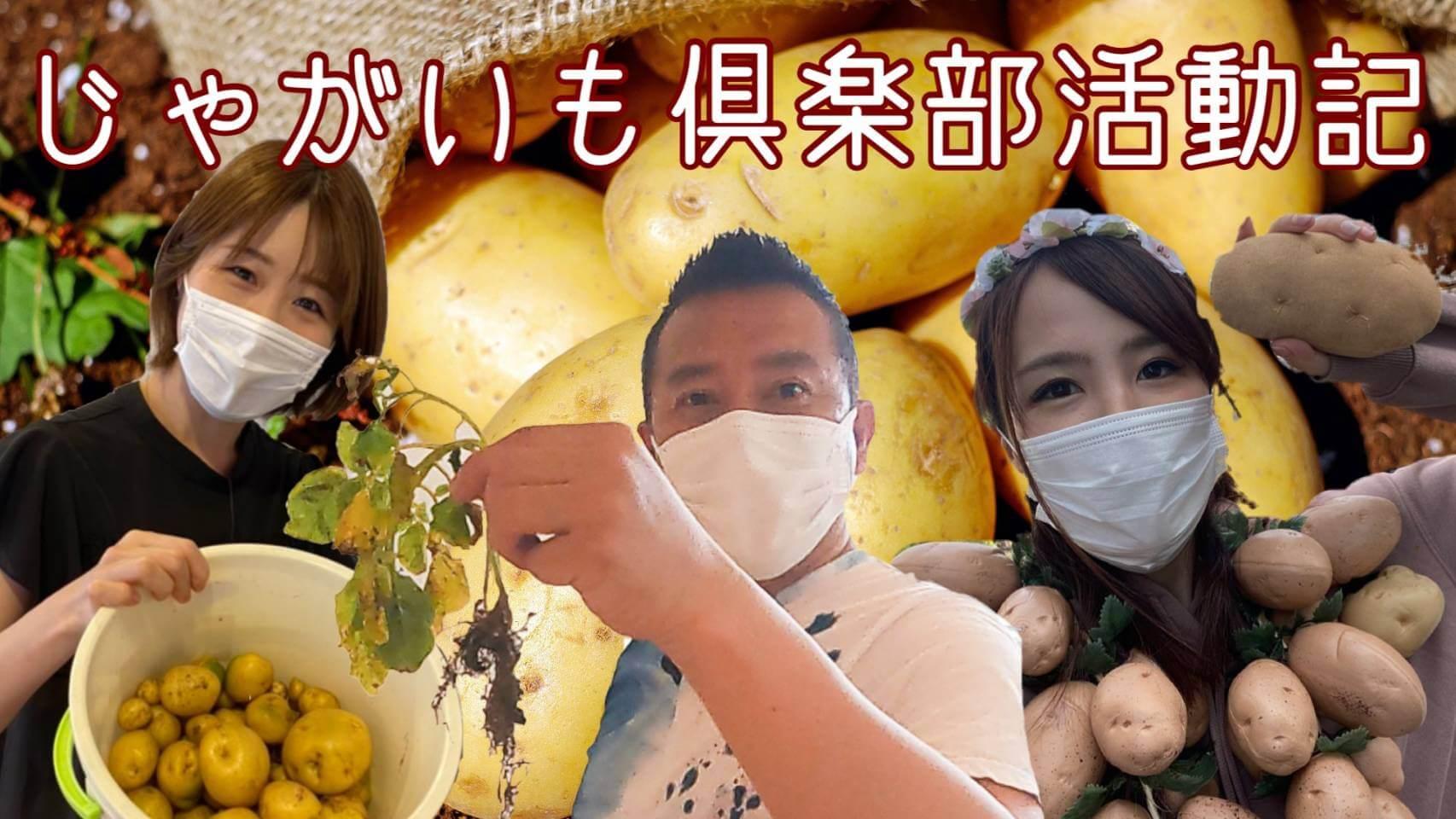 林家たい平 新作YouTubeは文化放送でのじゃがいも収穫祭!