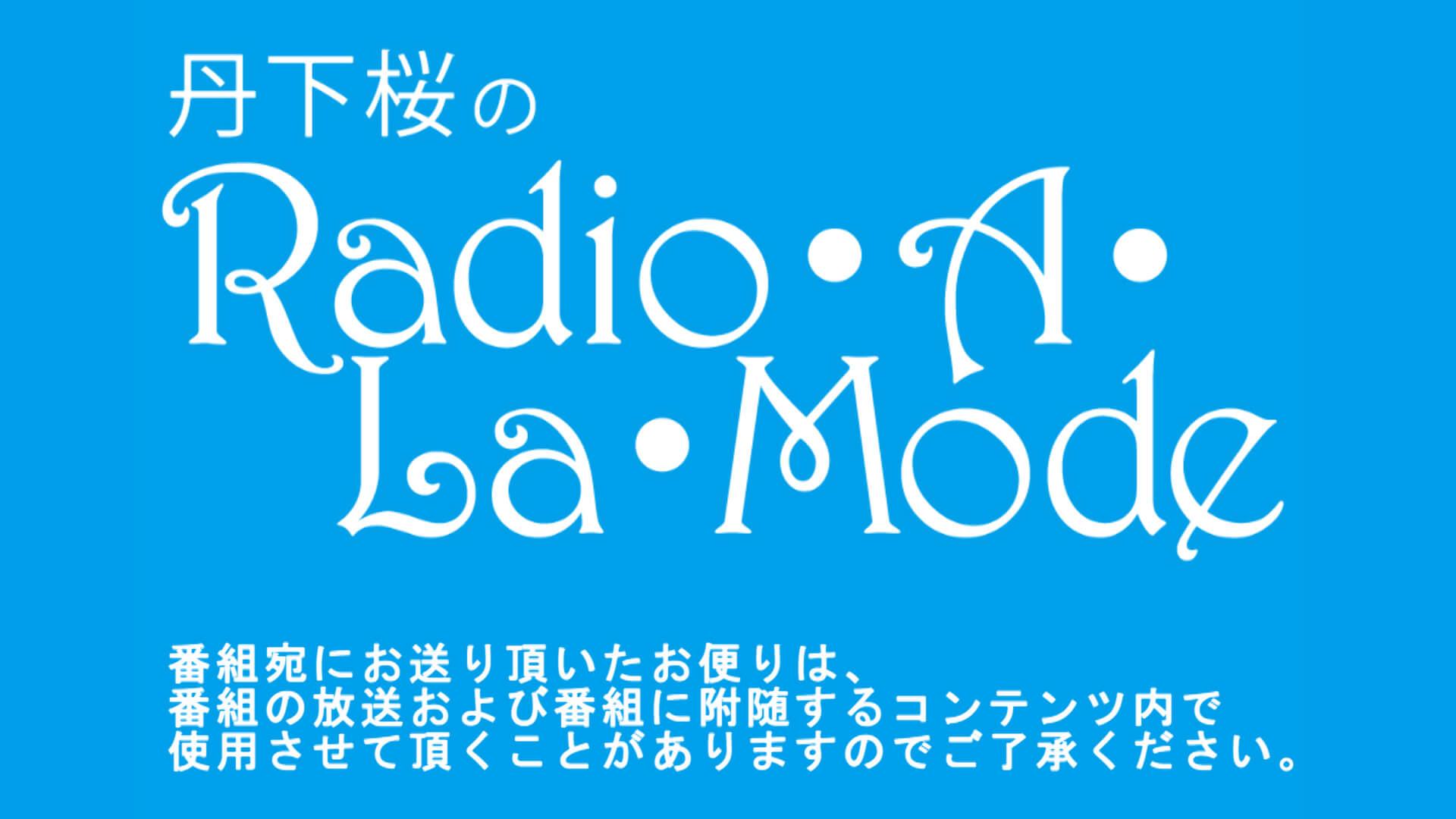 「丹下桜のRadio・A・La・Mode」アーカイブ+おまけ回更新