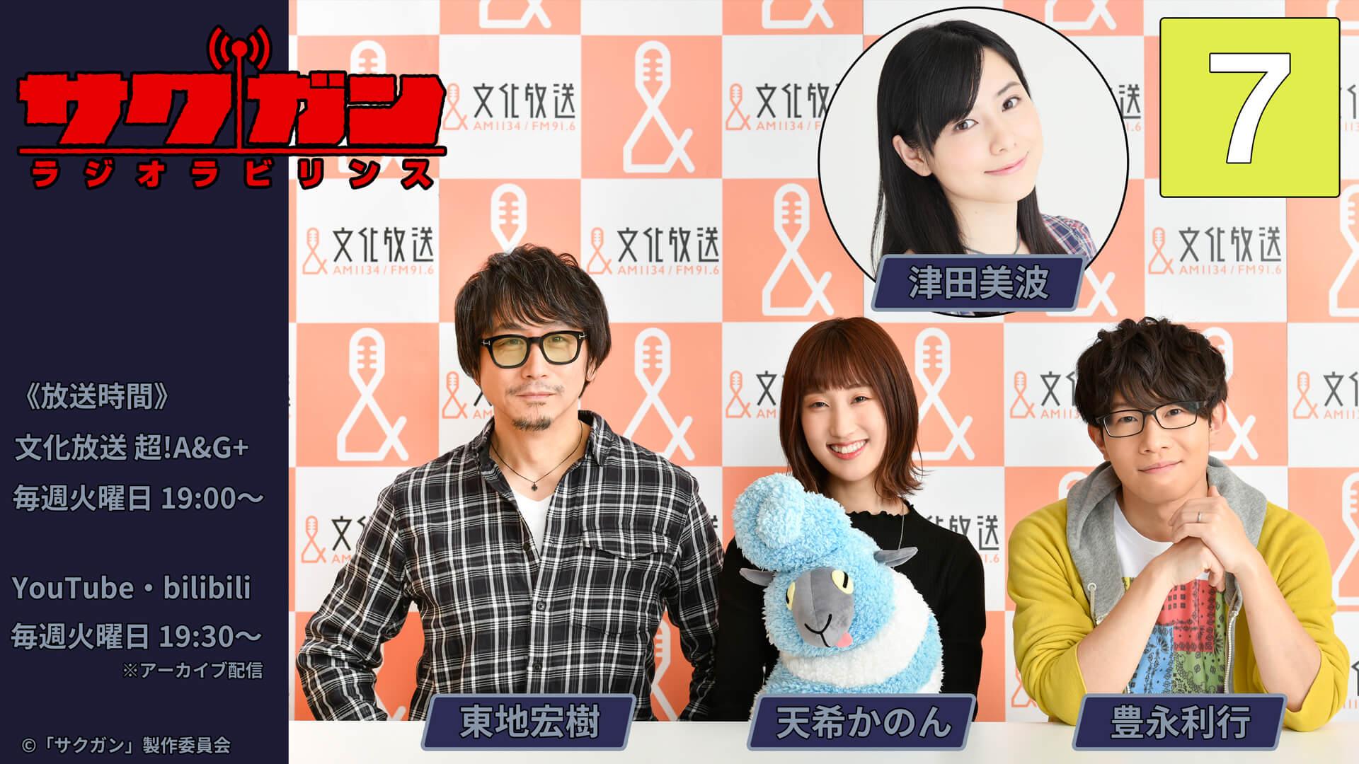 『サクガン ラジオラビリンス #07(ゲスト:津田美波)』2021.05.11放送
