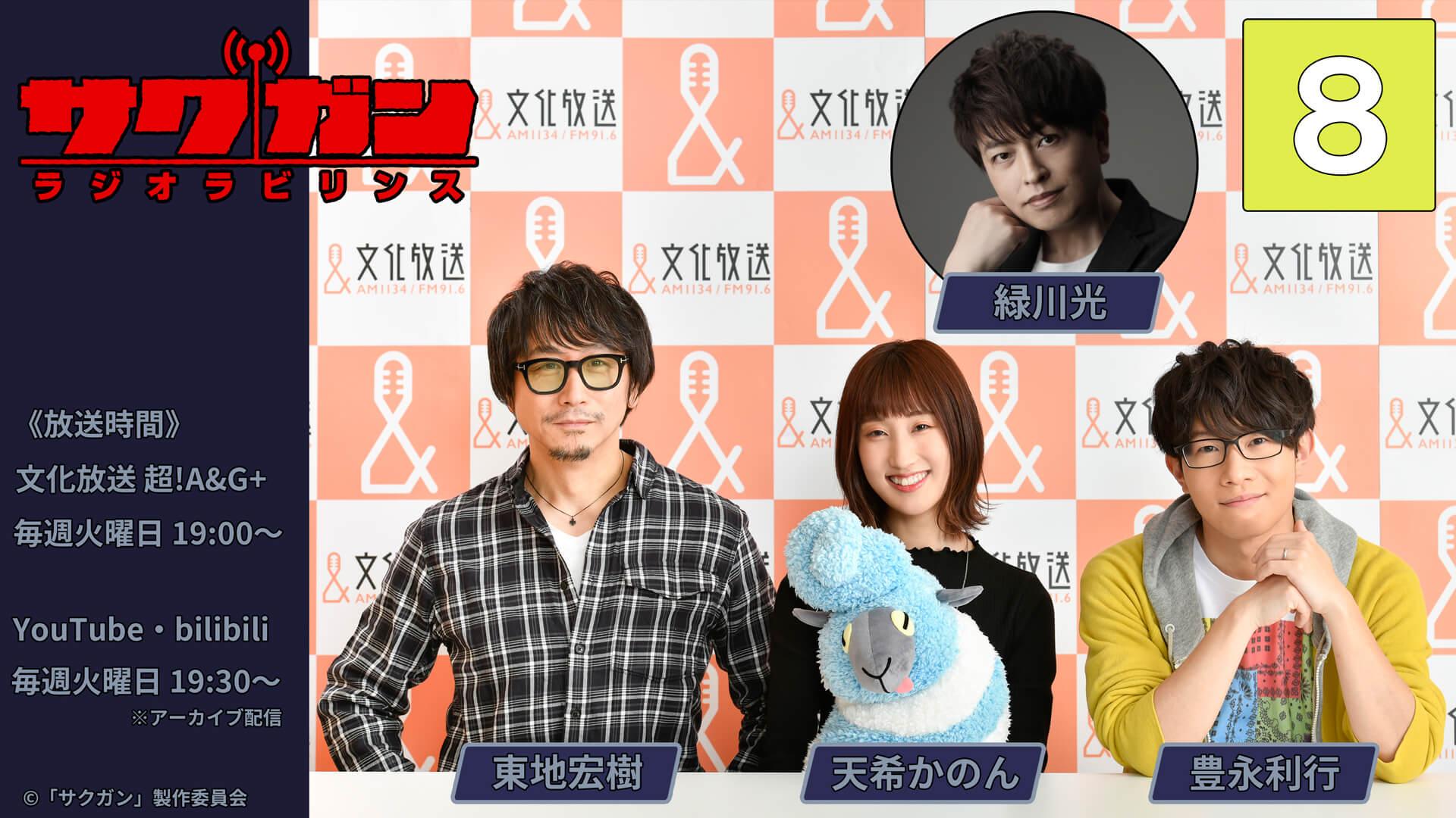 『サクガン ラジオラビリンス #08(ゲスト:緑川光)』2021.05.18放送