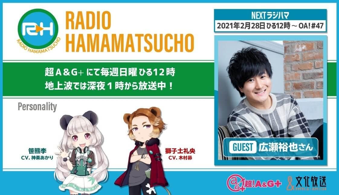 【RADIO HAMAMATSUCHO】今週は引き続き、広瀬裕也さんが登場!