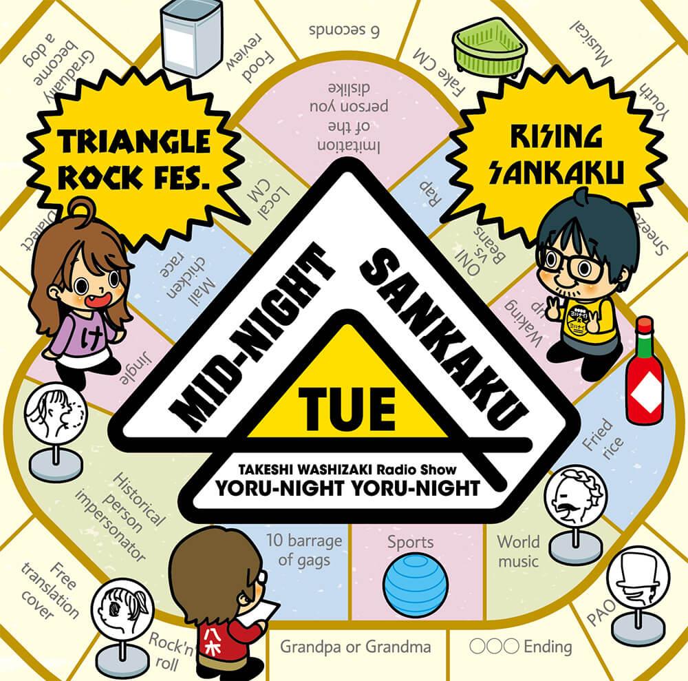 「深夜の三角コーナースペシャルCD」先行販売予約受付開始のお知らせ