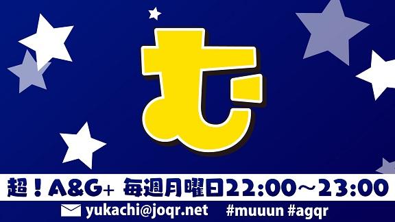 「む~ん」配信イベント4/18(日)開催!瀬戸麻沙美さんがゲストに登場!