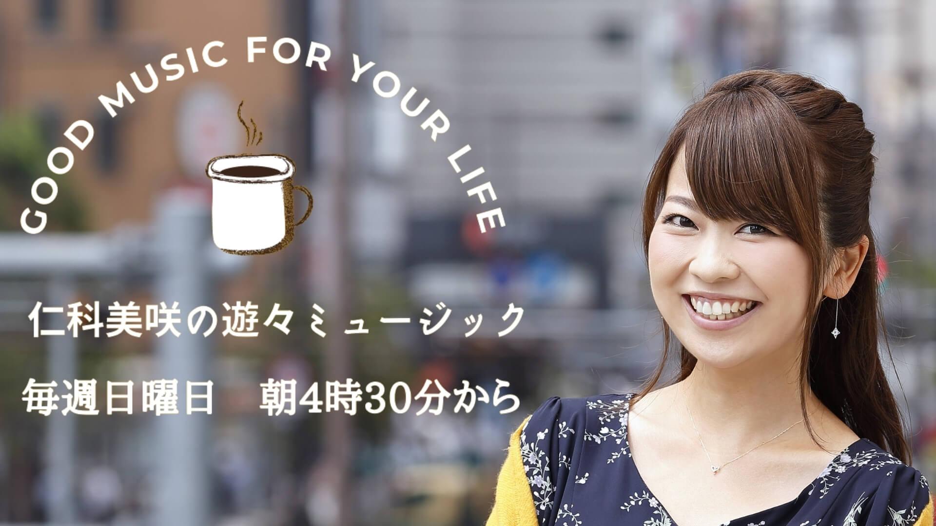 「仁科美咲の遊々ミュージック」5月9日(日)のゲストは西方裕之さん