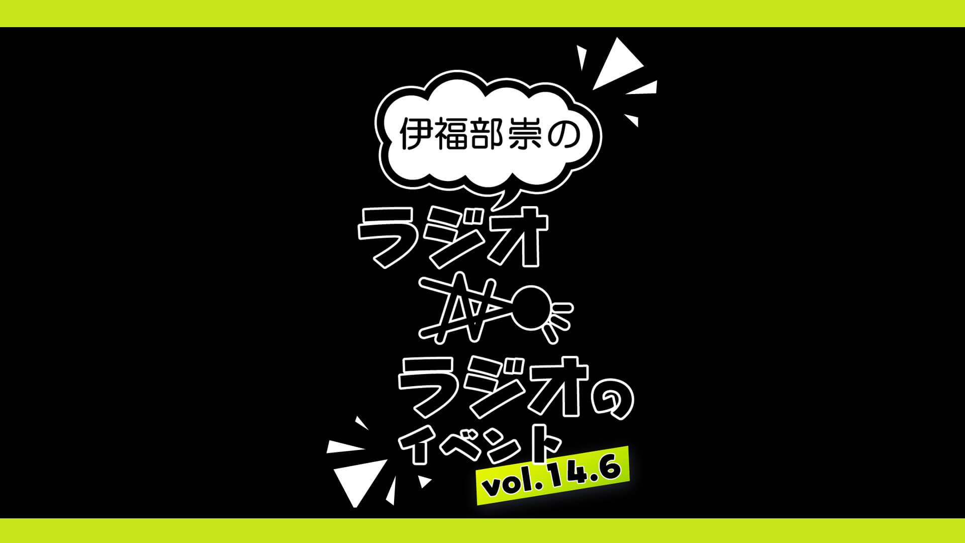 伊福部崇のラジオのラジオのイベントvol.14.6<アフタートーク>