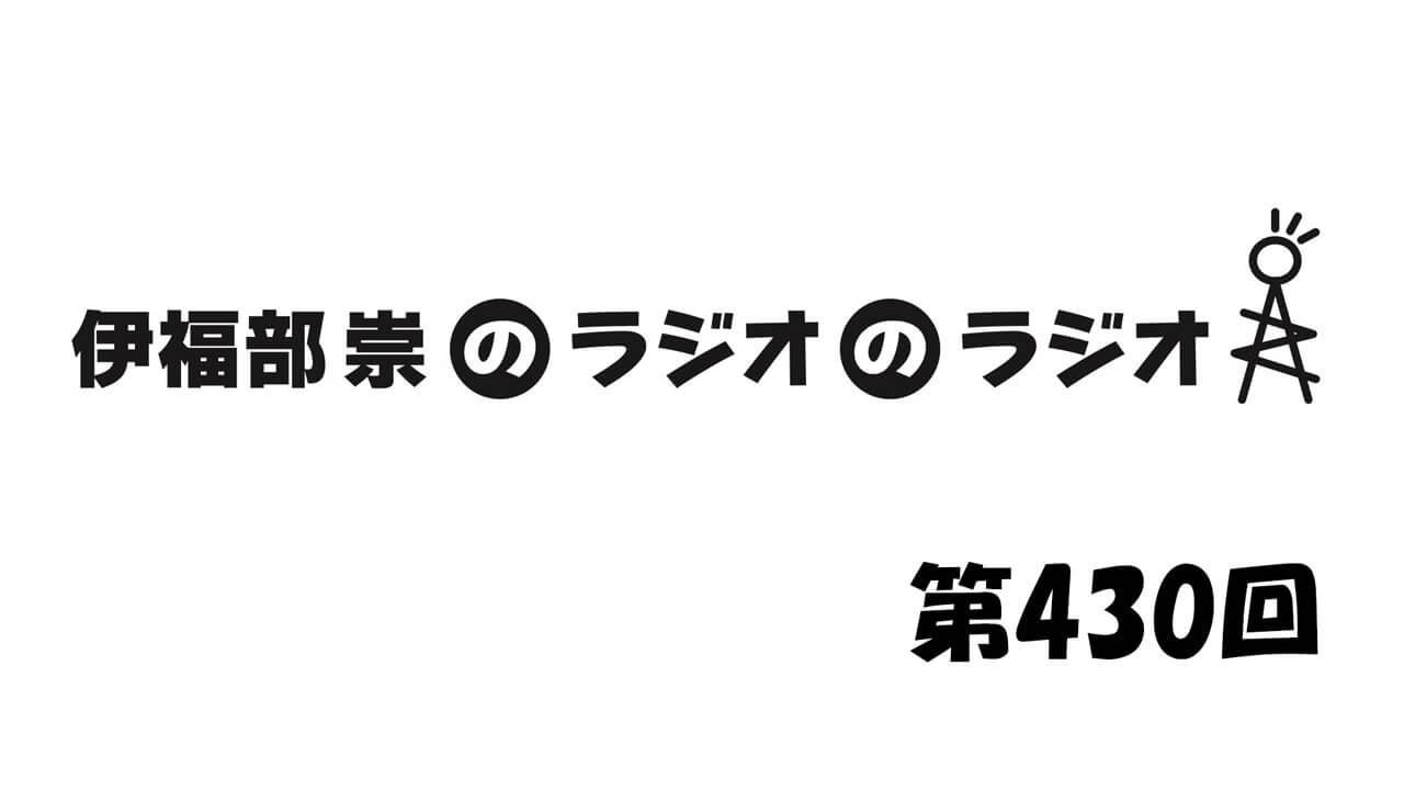 伊福部崇のラジオのラジオ第430回