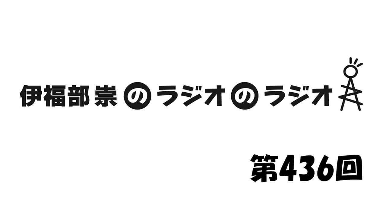 伊福部崇のラジオのラジオ第436回