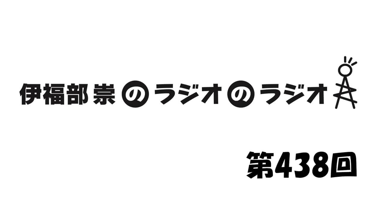 伊福部崇のラジオのラジオ第438回