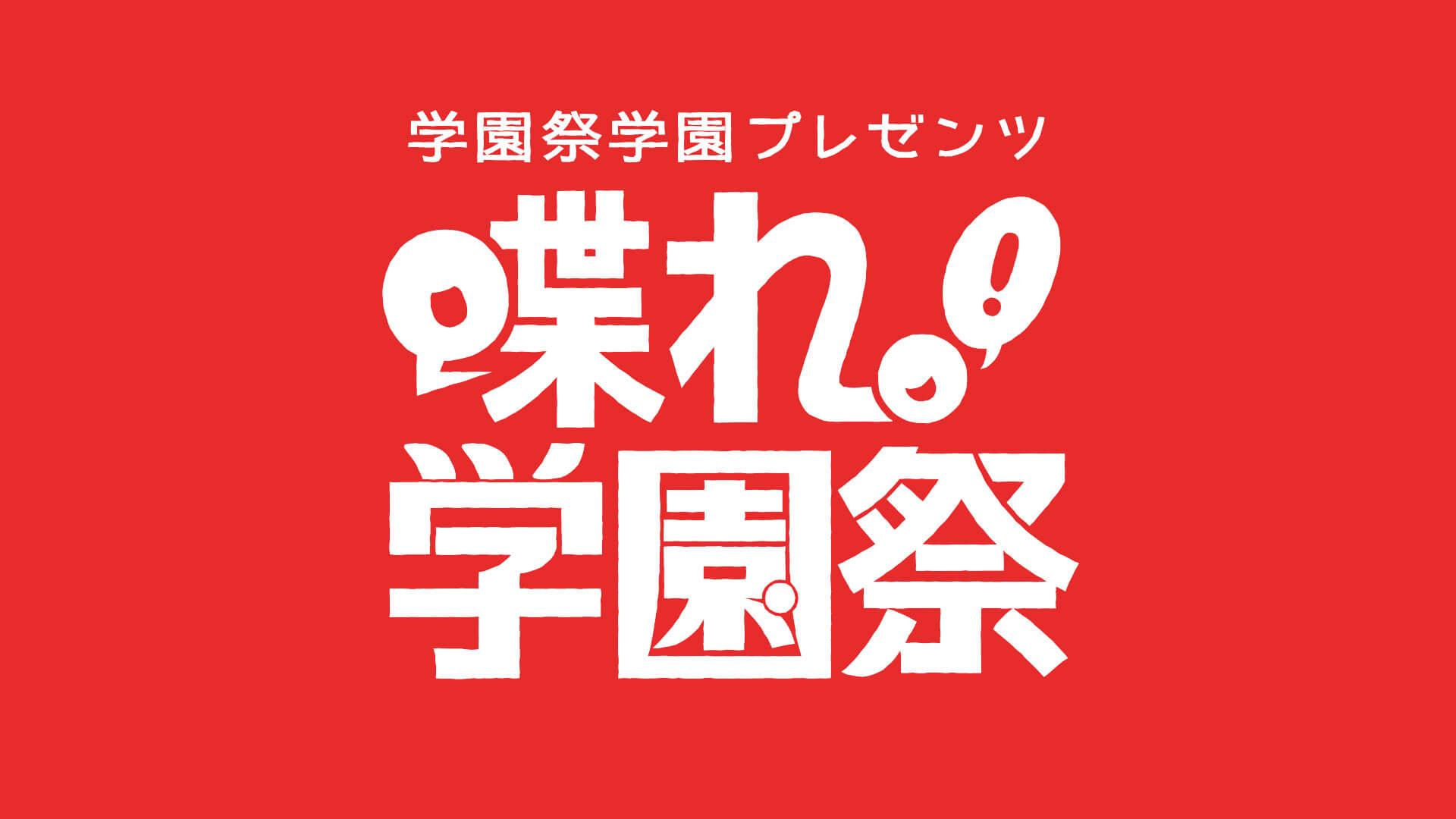 【みんな観てね!】『喋れ!学園祭』ニコニコ配信イベント「招け!学園祭PARTⅡ~浅沼晋太郎 編~」