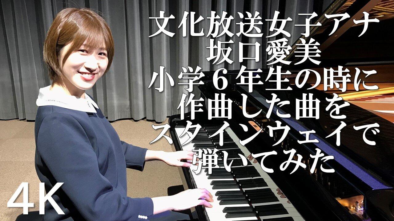 【4K】文化放送女子アナ坂口愛美 小学校6年生の時に作曲した「アトランティスの風」をスタインウェイで演奏してみた