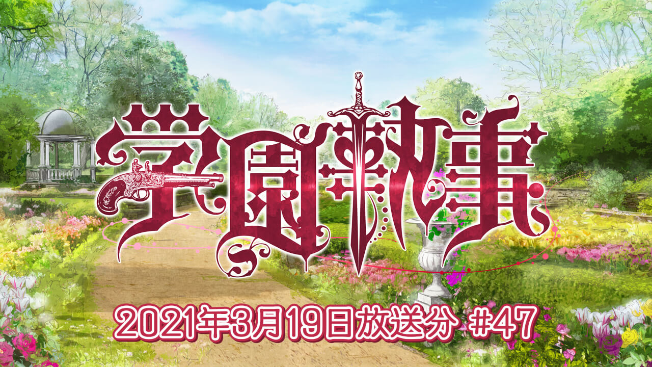 学園執事 (2021年3月19日放送分)