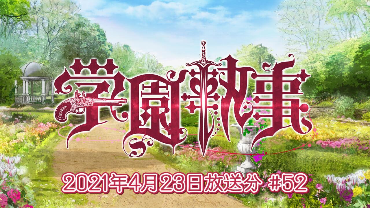 学園執事 (2021年4月23日放送分)