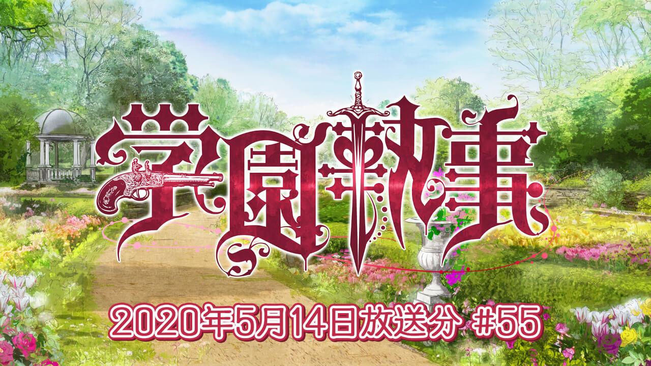 学園執事 (2021年5月14日放送分)