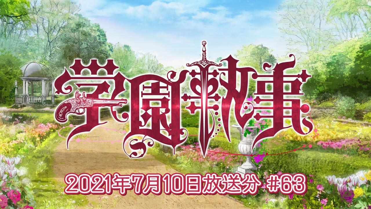 学園執事 (2021年7月10日放送分)