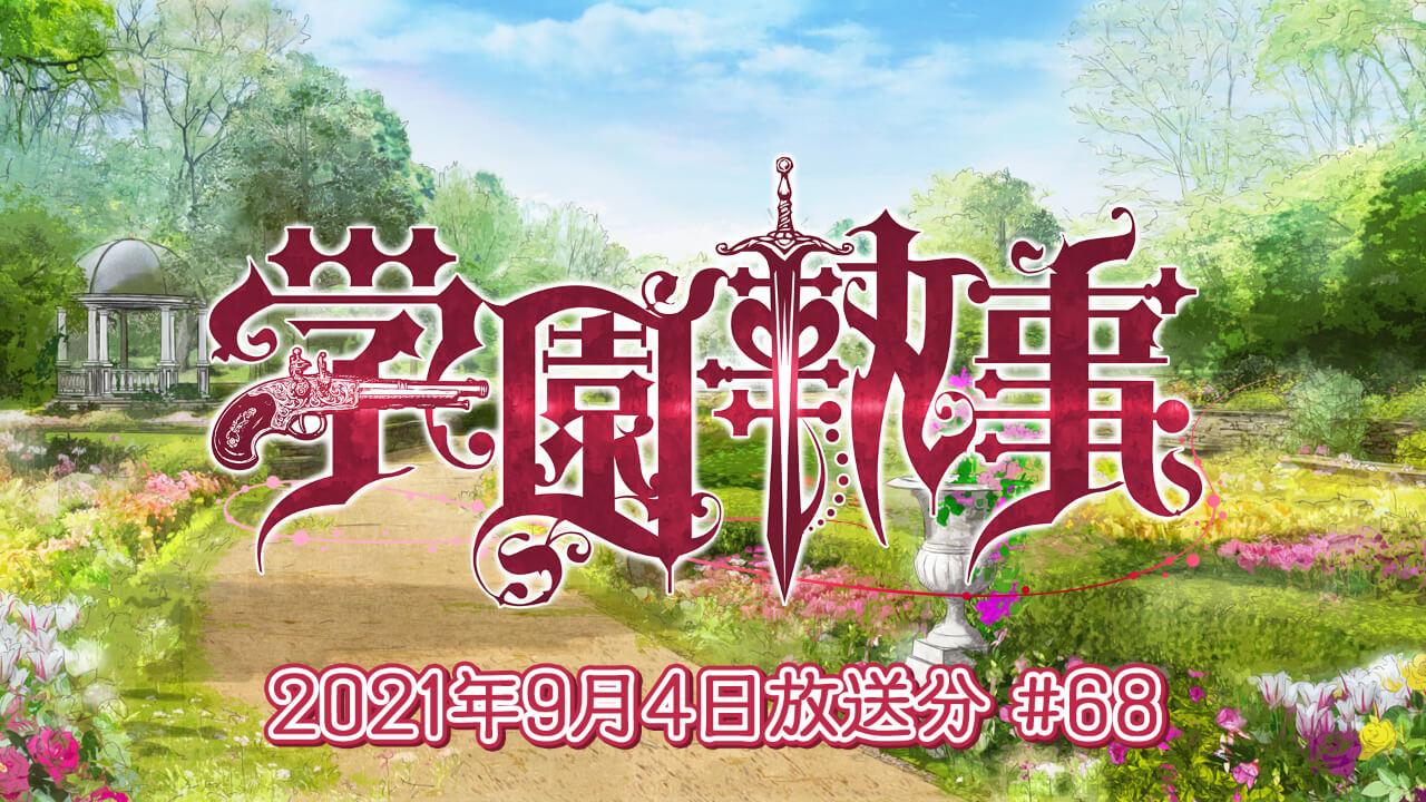 学園執事 (2021年9月4日放送分)
