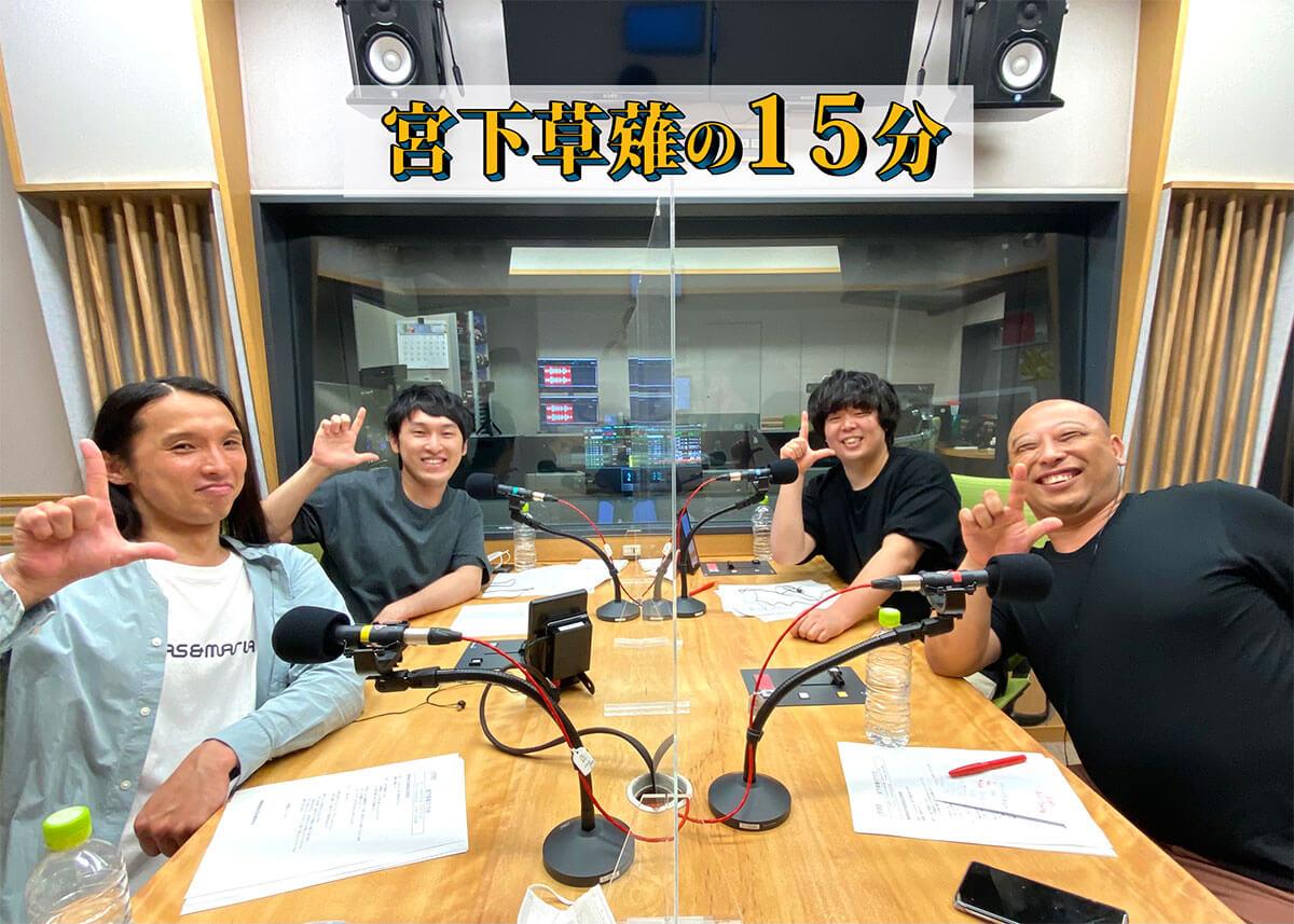 『宮下草薙の15分』番組初ゲスト!6月18日からトム・ブラウンが4週連続ゲスト出演決定
