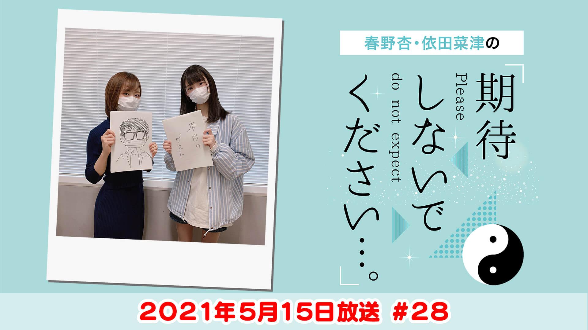 春野杏・依田菜津の「期待しないでください…。」#28 2021年5月15日放送