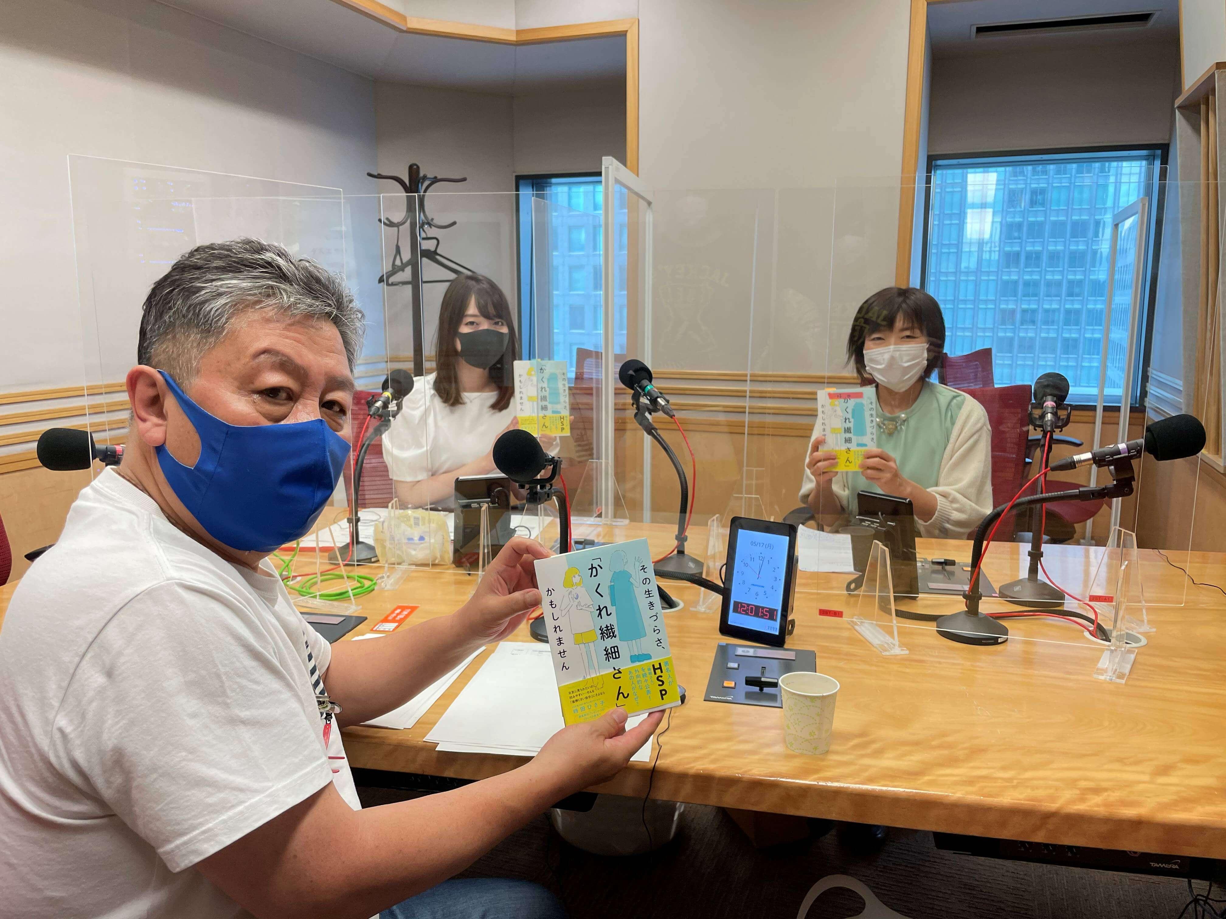 『くにまるジャパン極・本屋さんへ行こう!』5月17日(月)のお客様:時田ひさ子さん(心理カウンセラー)