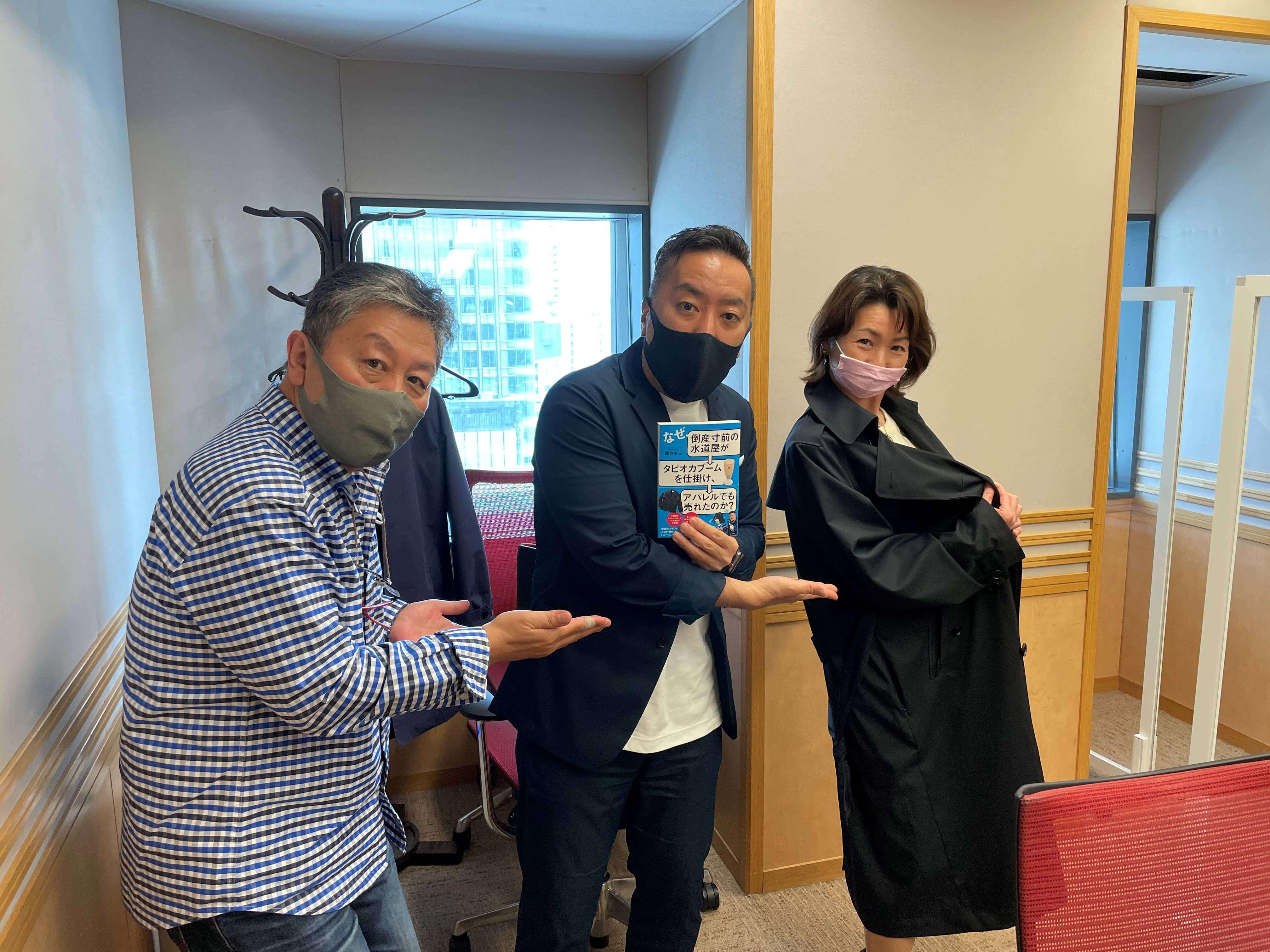 『くにまるジャパン極・極シアター』4月9日(金)のお客様:タピオカブームの仕掛け人・関谷有三さん