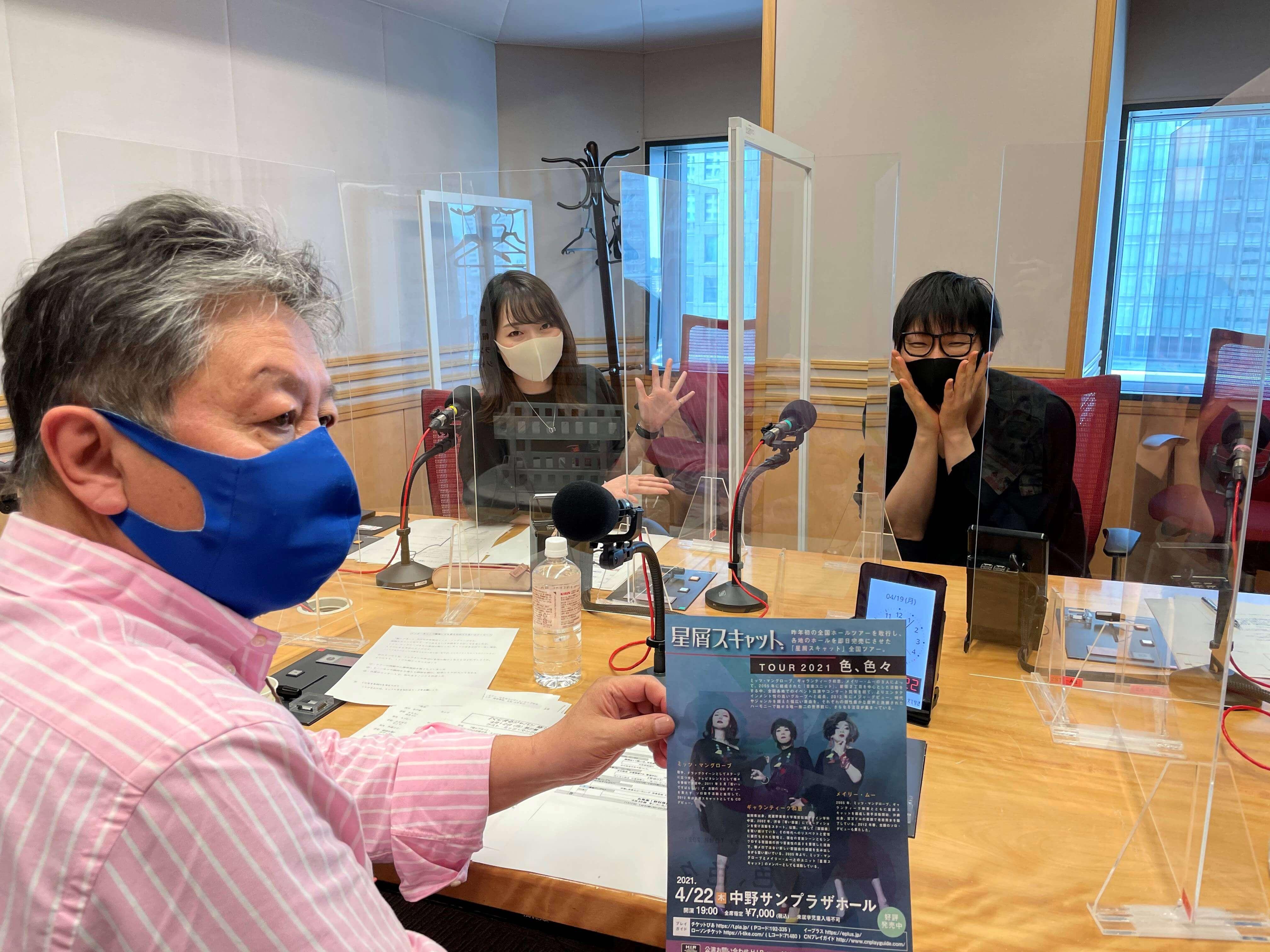 『くにまるジャパン極・極シアター』4月19日(月)のお客様:ミッツ・マングローブさん