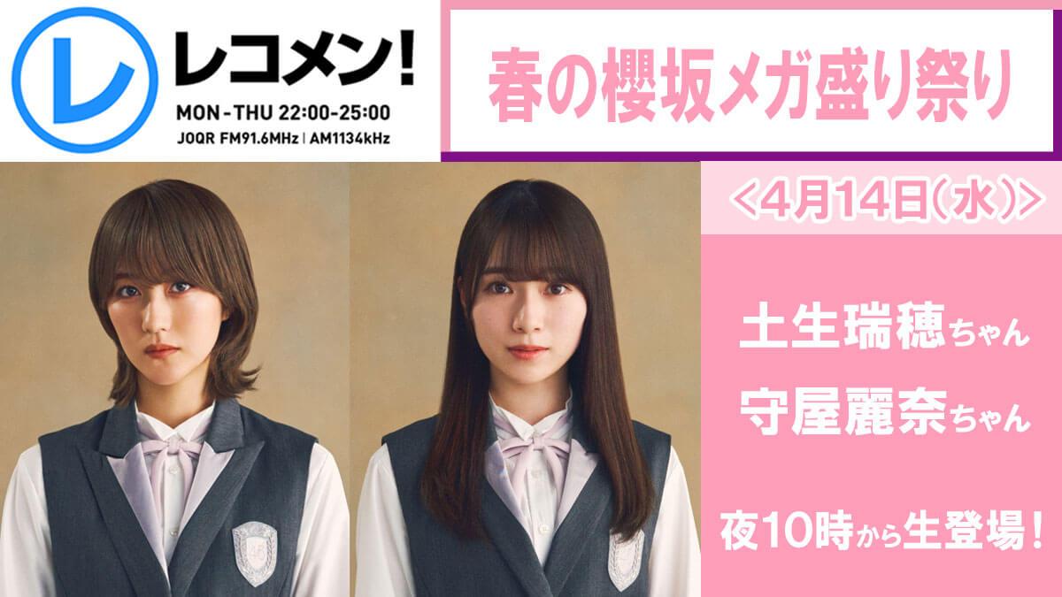 4/14(水)【櫻坂46】土生瑞穂ちゃん&守屋麗奈ちゃんが夜10時から生登場!