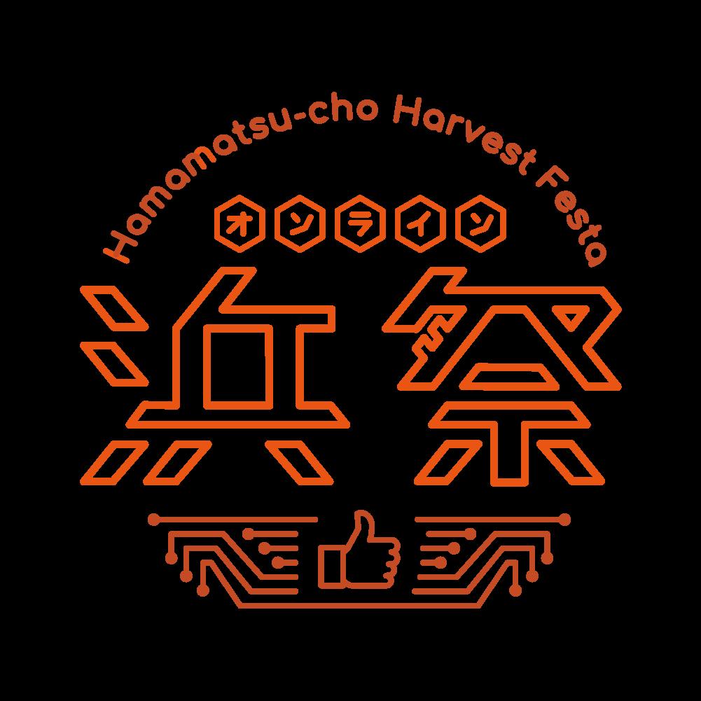 『浜松町ハーベストフェスタ-浜祭- 2021 オンライン』11月3日(水・祝)開催!テーマは「もっと一緒に」。