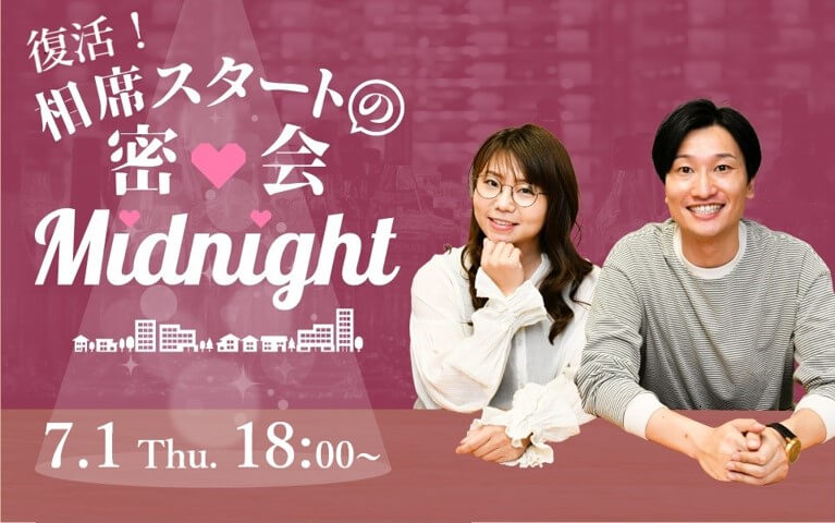 『相席スタートの密会Midnight』一夜限りの復活トークライブ開催!