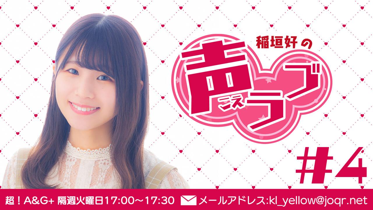 稲垣好の声ラブ#4(2021年8月10日放送分)