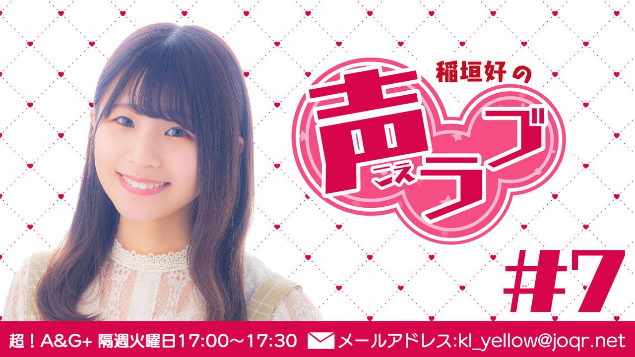 稲垣好の声ラブ#7(2021年9月21日放送分)