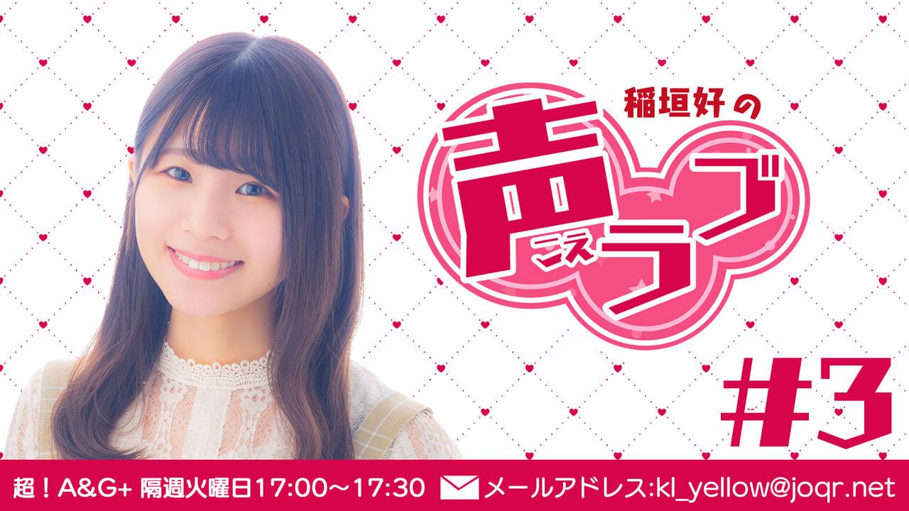 稲垣好の声ラブ#3(2021年7月27日放送分)