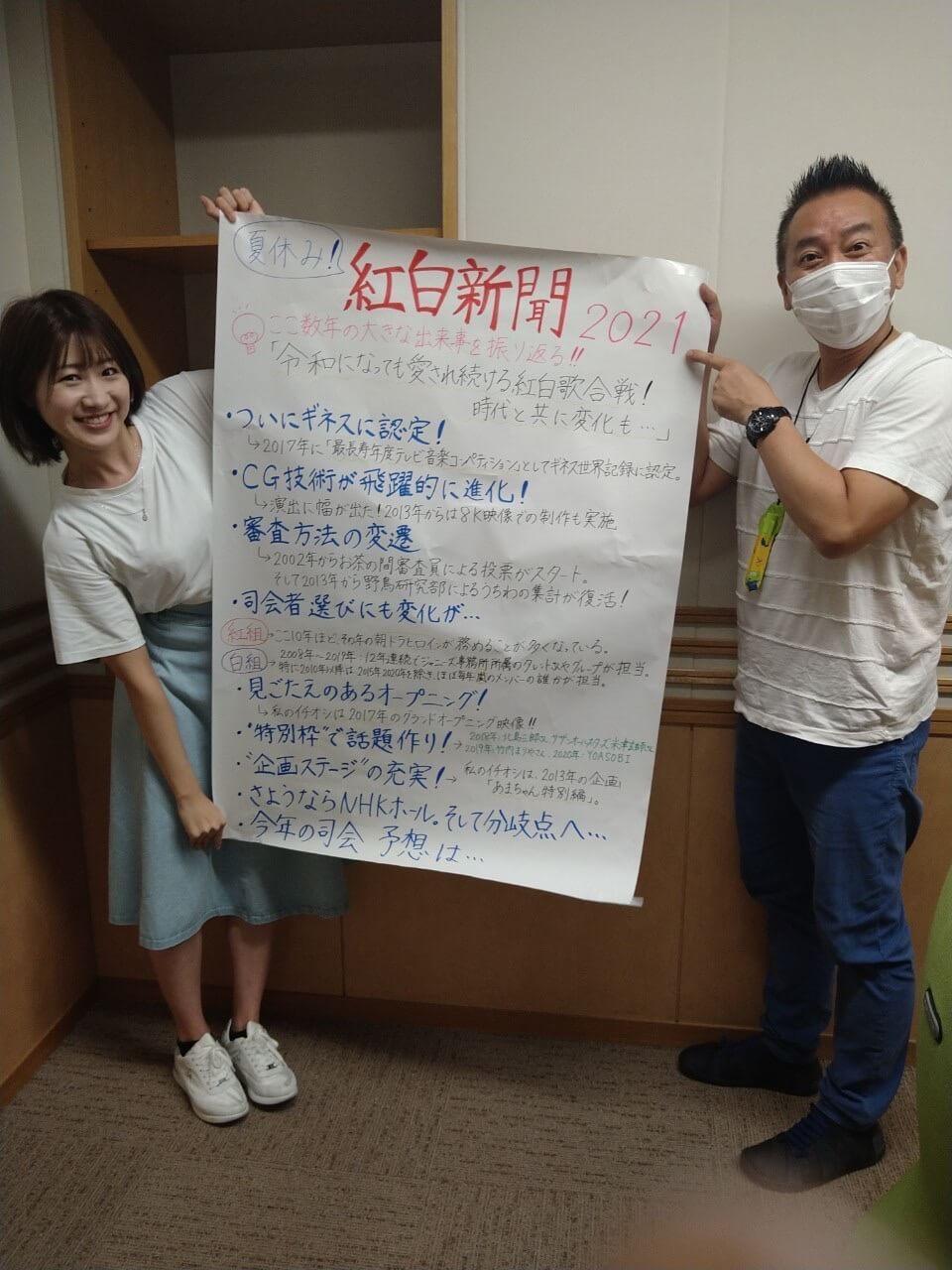 林家たい平 坂口アナの「夏休み紅白新聞」に驚き⁉