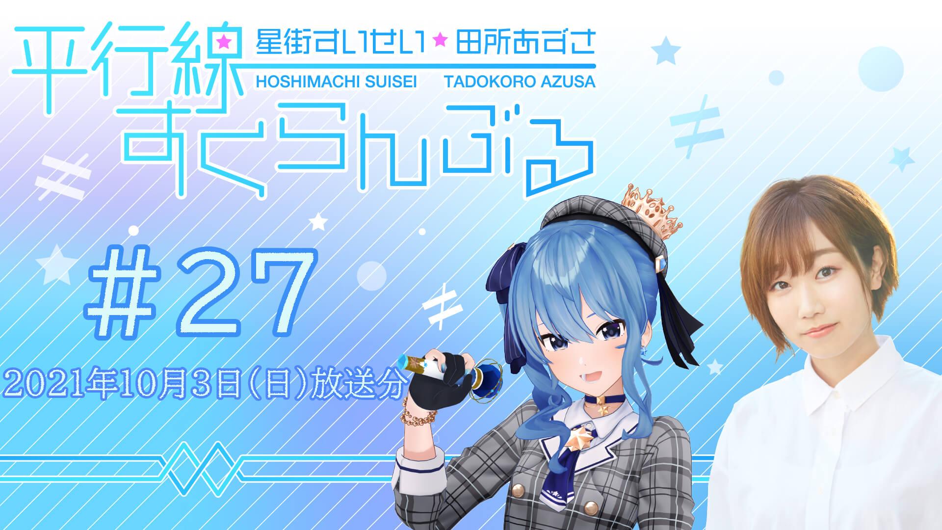 #27『星街すいせい・田所あずさ 平行線すくらんぶる』(2021年10月3日放送分)