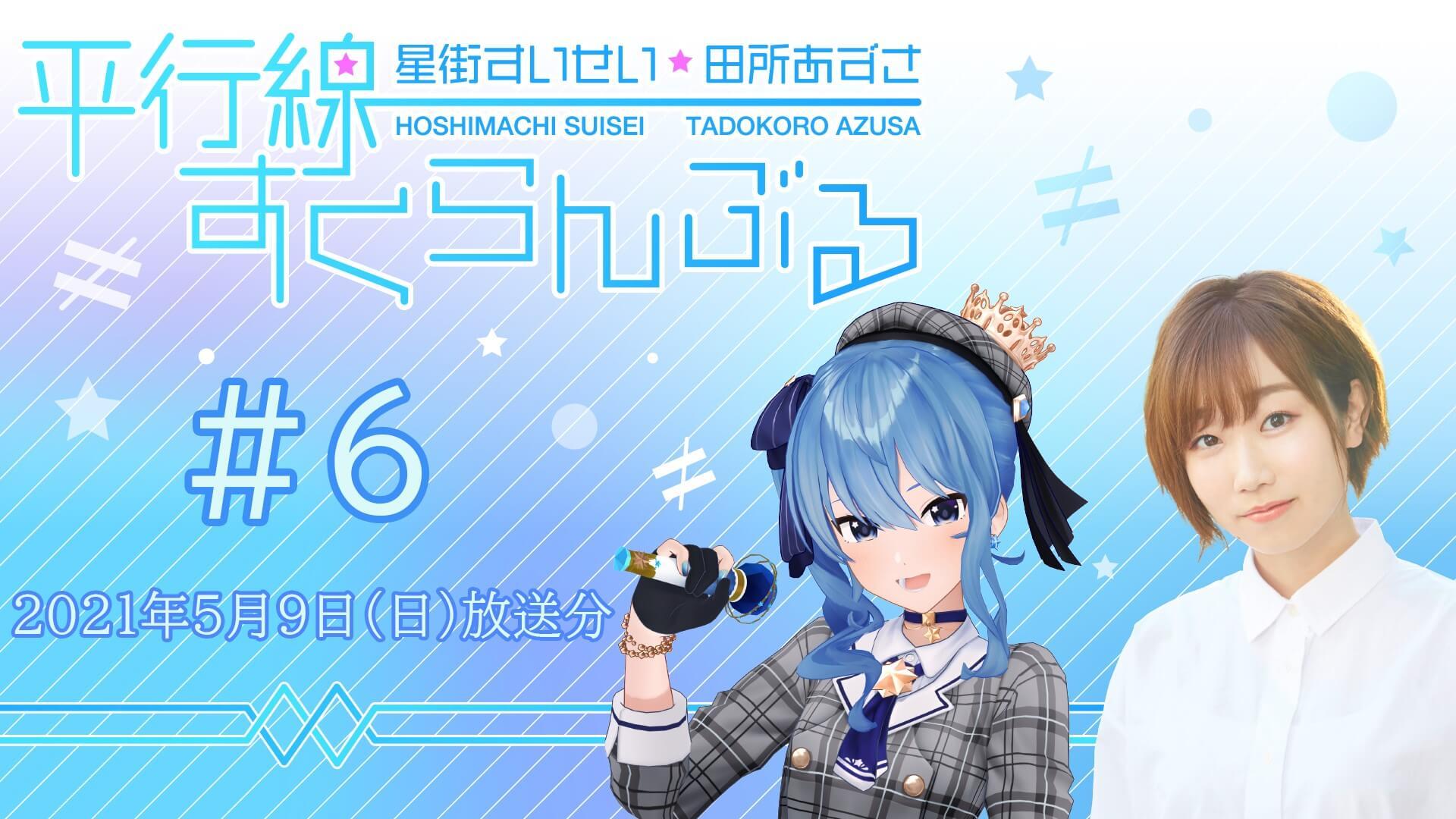 #6『星街すいせい・田所あずさ 平行線すくらんぶる』(2021年5月9日放送分)