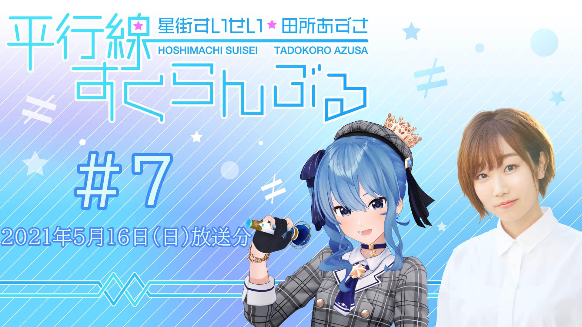 #7『星街すいせい・田所あずさ 平行線すくらんぶる』(2021年5月16日放送分)
