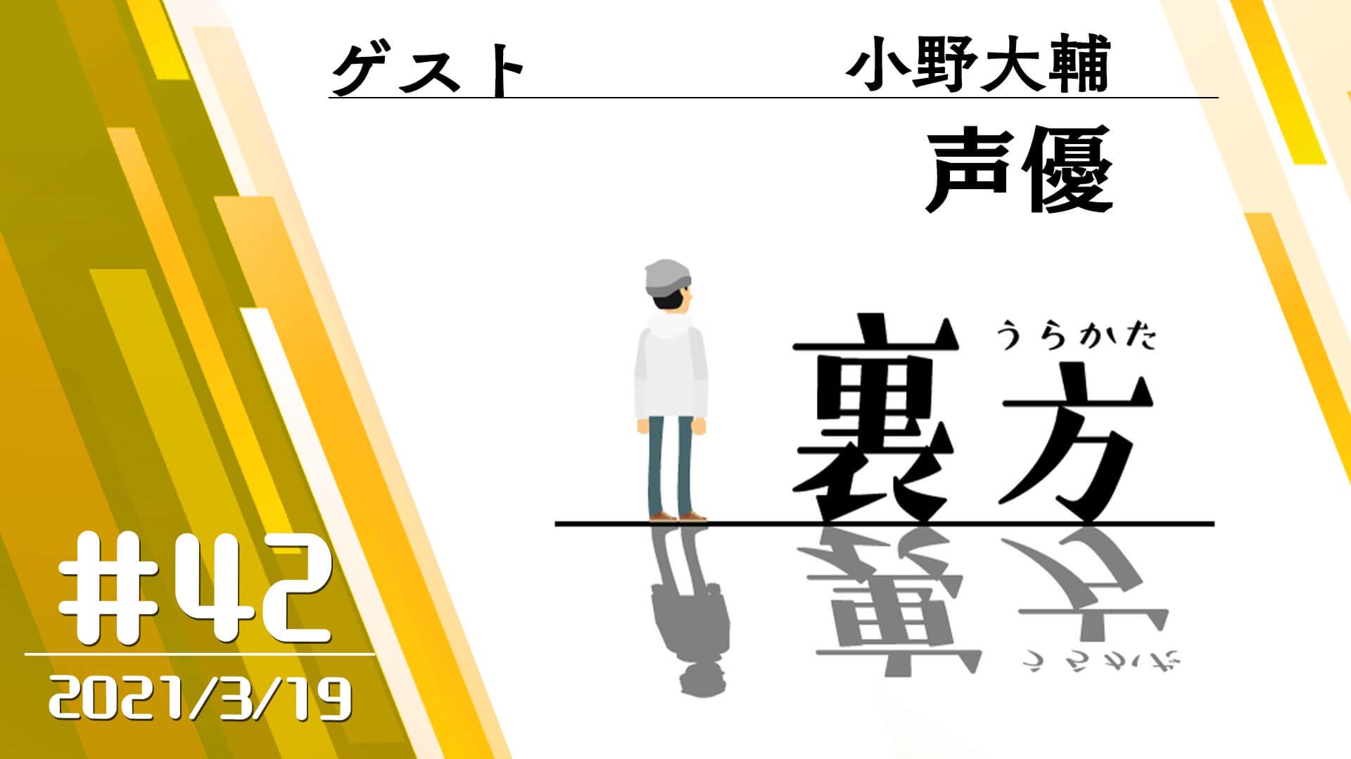 【ゲスト:声優 小野大輔さん】文化放送超!A&G+ 「裏方」#42 (2021年3月19日放送分)