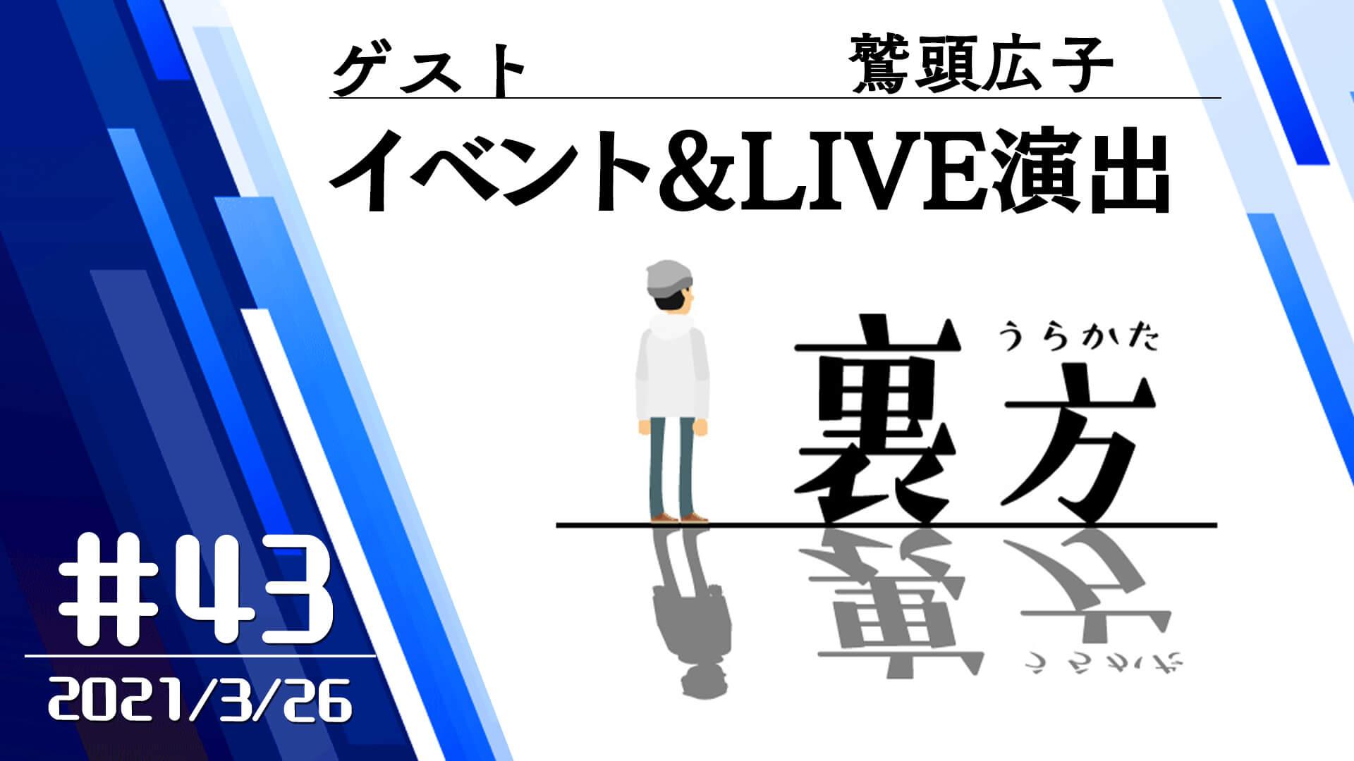 【ゲスト:イベント&LIVE演出 鷲頭広子さん】文化放送超!A&G+ 「裏方」#43 (2021年3月26日放送分)