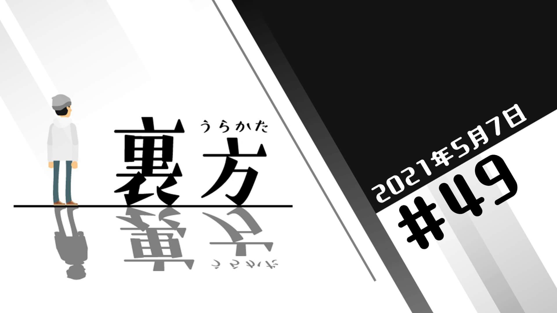 文化放送超!A&G+ 「裏方」#49 (2021年5月7日放送分)