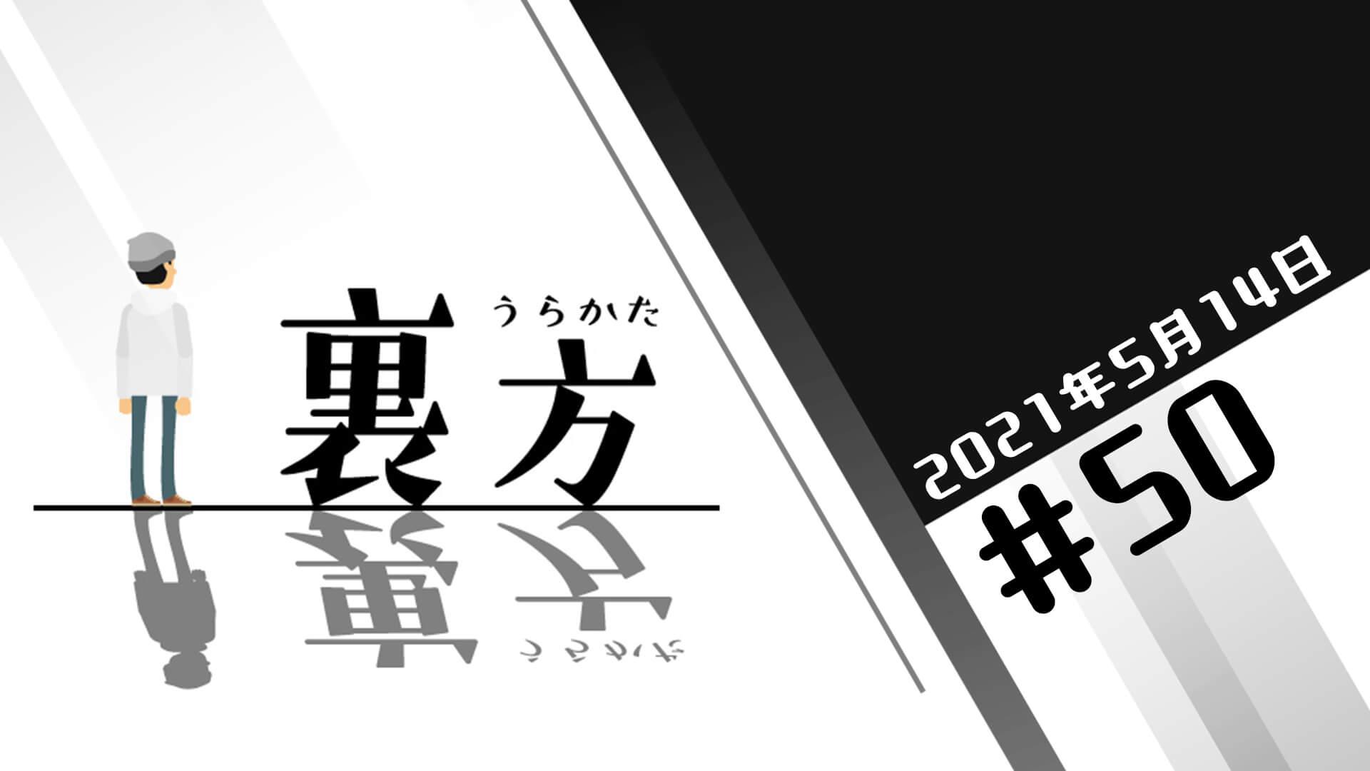 文化放送超!A&G+ 「裏方」#50 (2021年5月14日放送分)