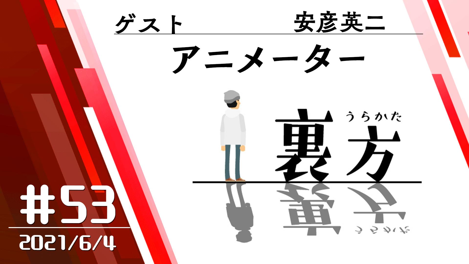 【ゲスト:アニメーター 安彦英二さん】文化放送超!A&G+ 「裏方」#53 (2021年6月4日放送分)