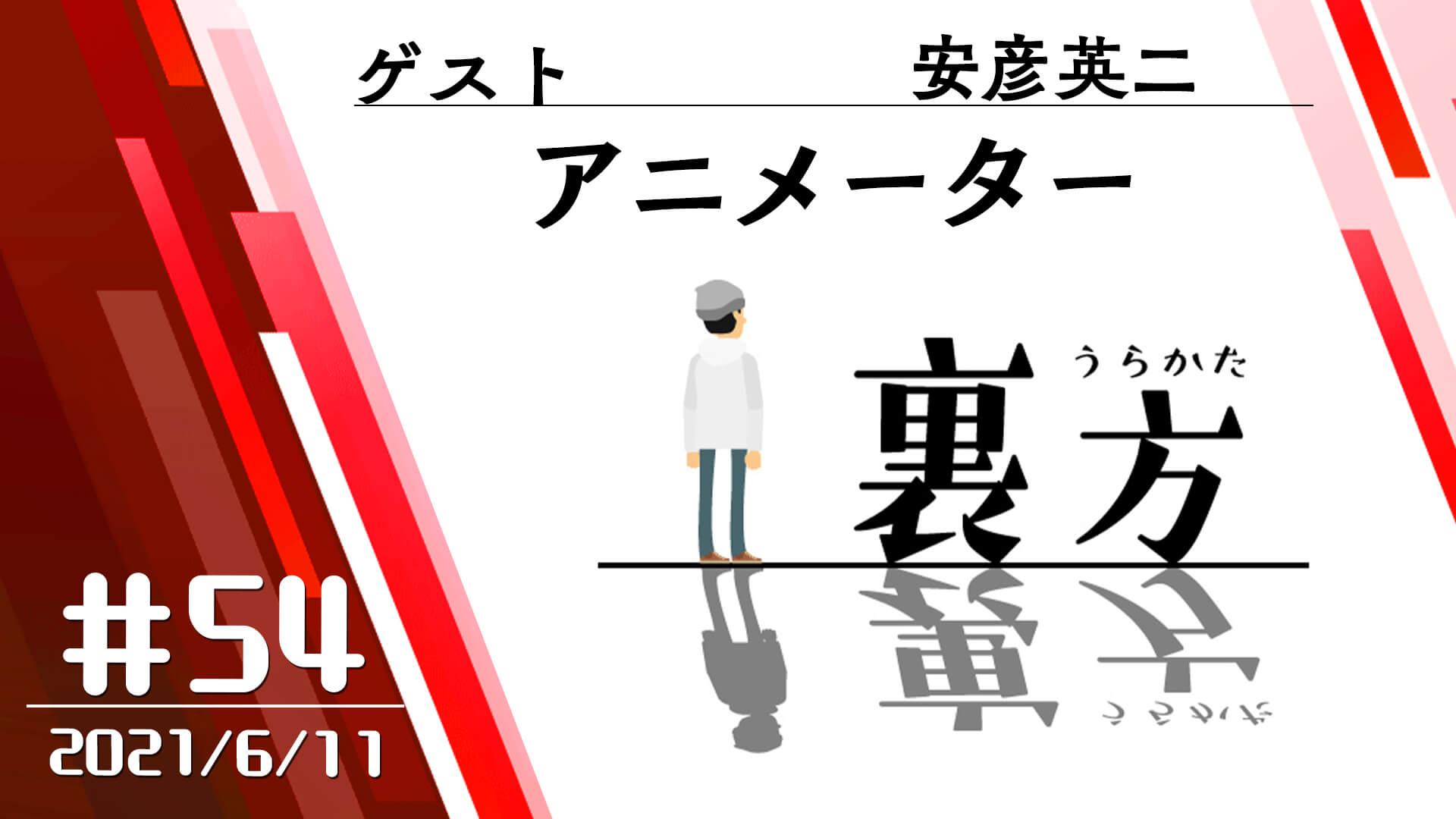 【ゲスト:アニメーター 安彦英二さん】文化放送超!A&G+ 「裏方」#54 (2021年6月11日放送分)
