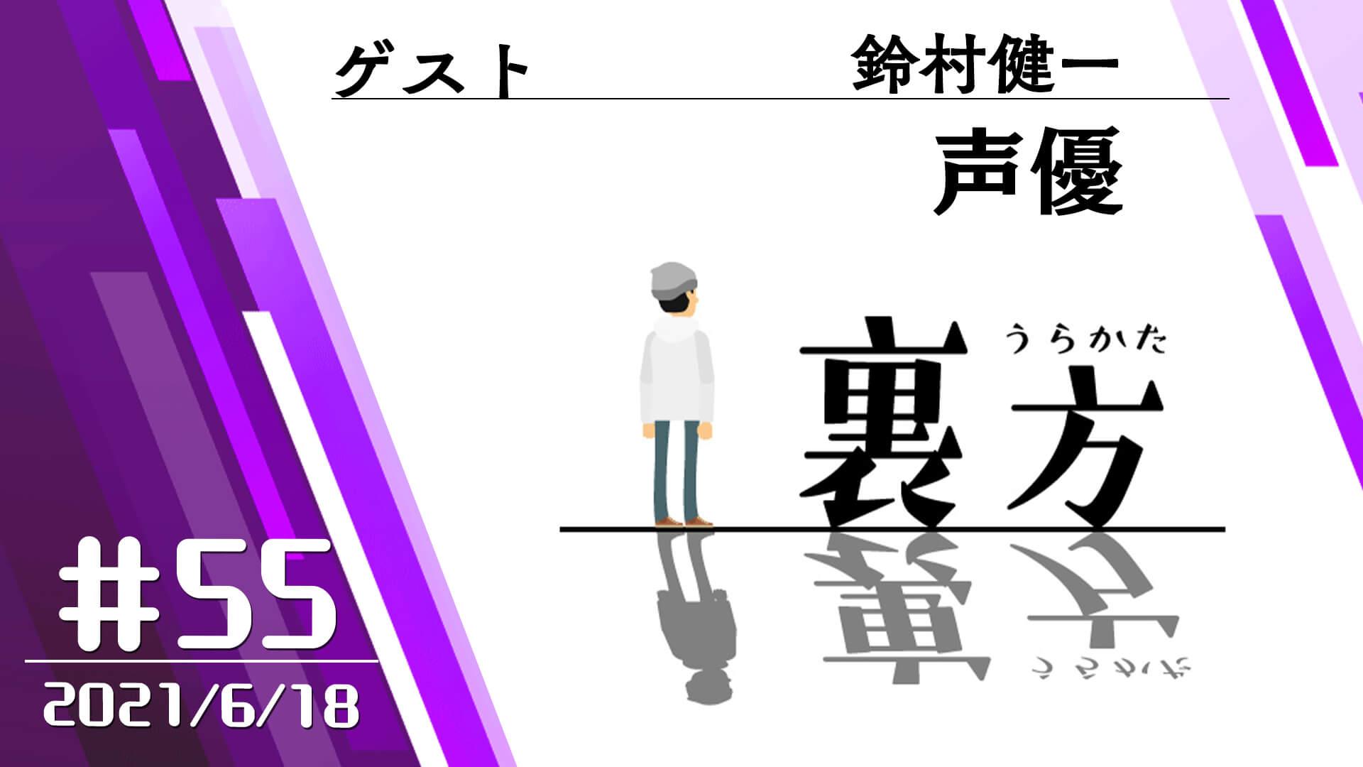 【ゲスト:声優 鈴村健一さん】文化放送超!A&G+ 「裏方」#55 (2021年6月18日放送分)