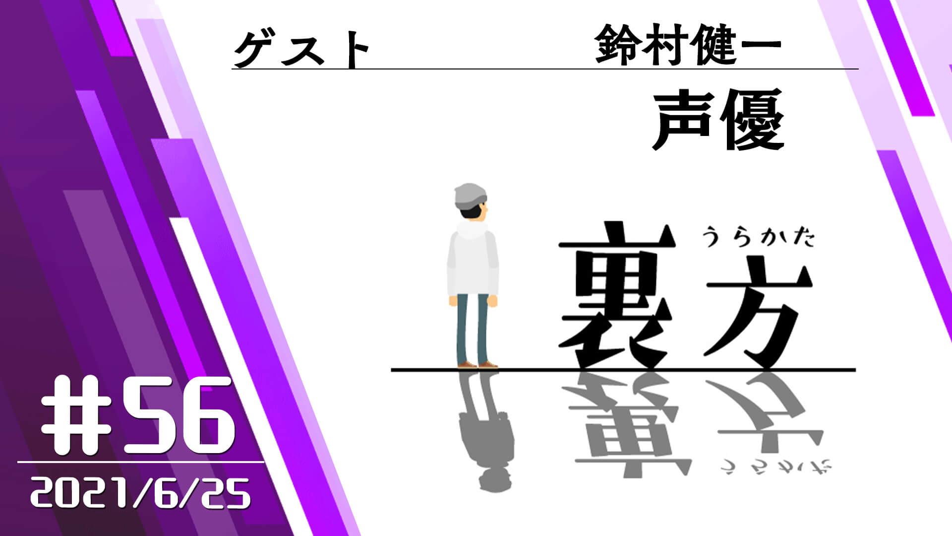 【ゲスト:声優 鈴村健一さん】文化放送超!A&G+ 「裏方」#56 (2021年6月25日放送分)