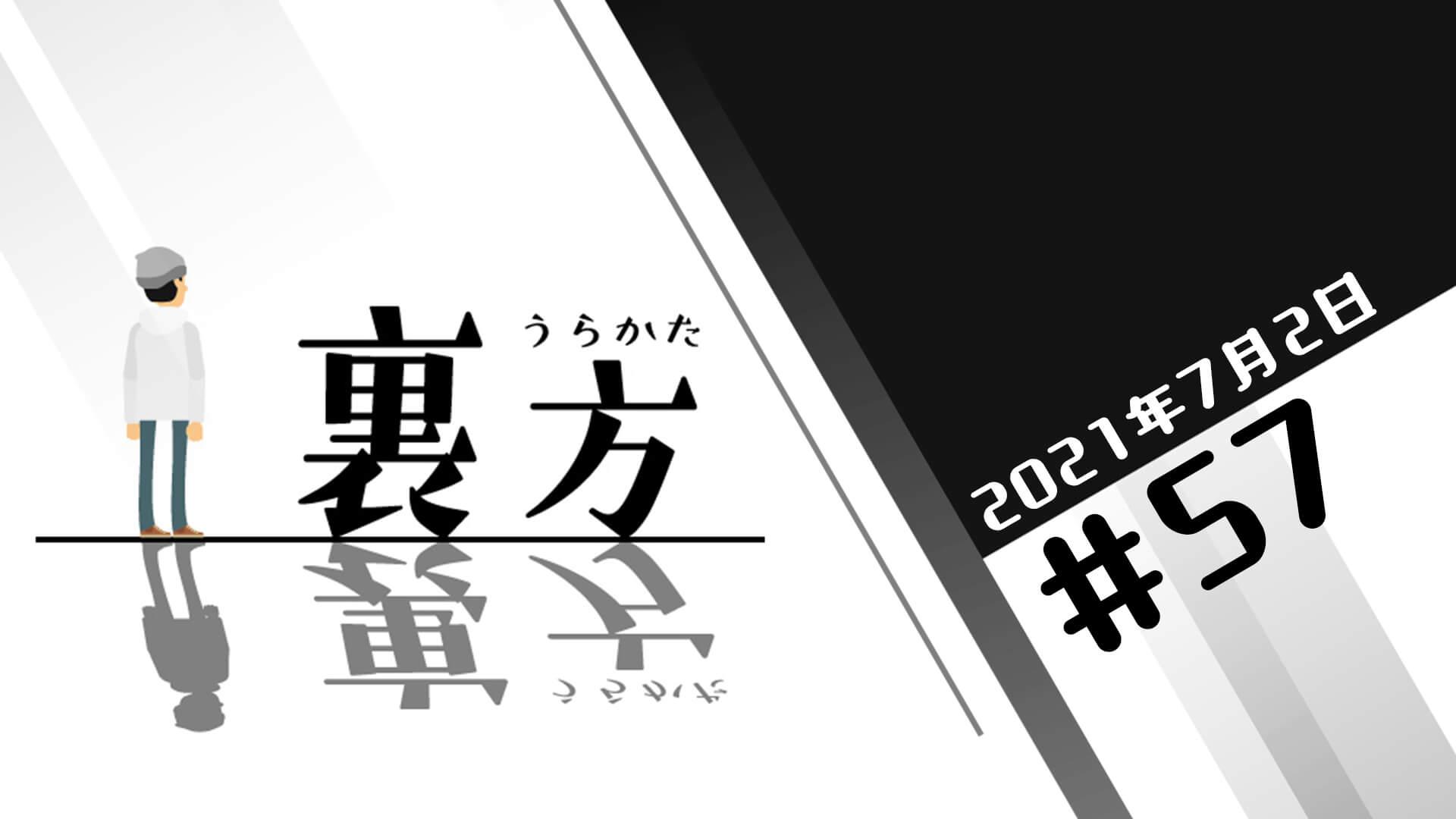 文化放送超!A&G+ 「裏方」#57 (2021年7月2日放送分)